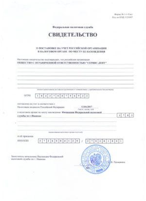 кпп 001